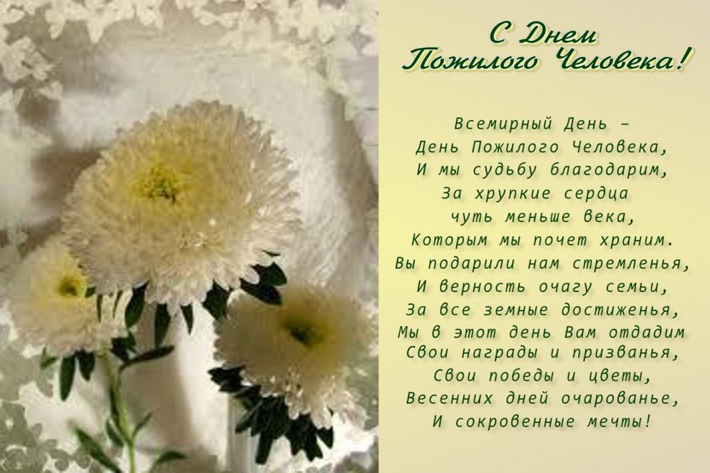 открытки картинки к дню пожилого человека